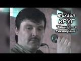 Михаил Круг - Концерт в Старом Замке 1992 полная версия