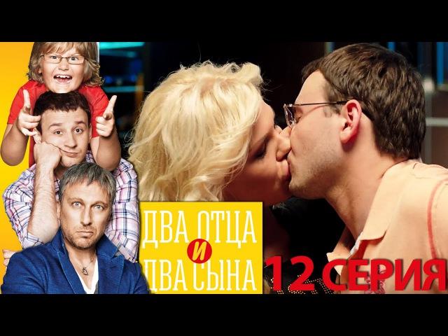 Два отца и два сына - Два отца и два сына 1 сезон 12 серия - русская комедия HD