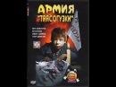 Армия «Трясогузки» 1964
