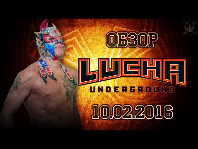 Обзор Lucha Underground 10.02.2016 (The Hunt is On...)