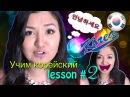 УЧИМ КОРЕЙСКИЙ ЯЗЫК RUNA KIM lesson 2