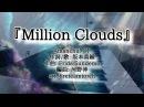 Amanchu OP Piano Cover Million Clouds by Maaya Sakamoto あまんちゅ! OP 「Million Clouds」 坂本真綾