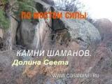 Камни Шаманов в долине Света.