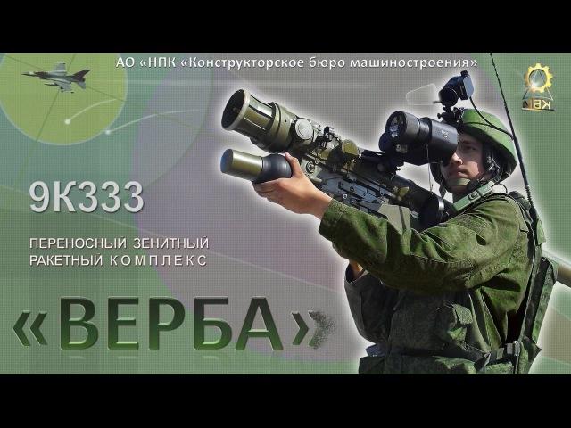 ПЗРК «Верба» переносной зенитный ракетный комплекс