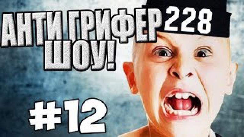 АНТИ-ГРИФЕР ШОУ! l АДСКИЙ БОМБЯЩИЙ КАЧОК, ШКОЛЬНИК ЗАРАБАТЫВАЕТ В МАЙНКРАФТ! l 12