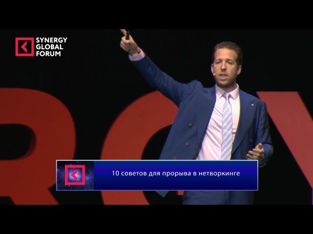 Гил Петерсил 10 советов для прорыва в нетворкинге Synergy Global Forum