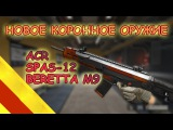 Warface: Новое коронное оружие ACR, Spas-12, Beretta M9. Краткий обзор