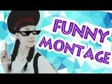 Чо происходит Funny montage Nadya May