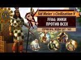 Инки против всех! Серия №6: Эфиопия или Египет? (ходы 147-163). Civilization V: BNW
