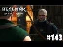 Ведьмак 3: Дикая Охота (Witcher 3). Подробное прохождение #143 - Пропал человек