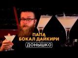 Донышко - Папа бокал Дайкири