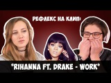 Rihanna - Work ft. Drake (РЕФЛЕКС на клип)