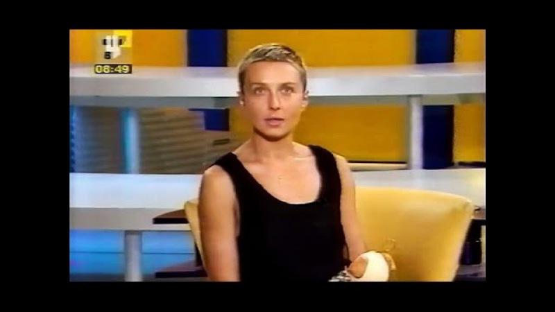 Татьяна Овсиенко в программе «Настроение» (Т-к ТВЦ 22.08.2003 год).
