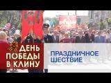 День Победы - 2016. Праздничное шествие