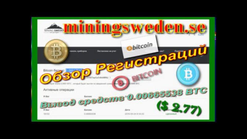 Miningsweden se Обзор Регистраций Вывод средств 0 00665538 BTC $ 2 77