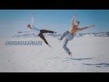 Живи на Байкале (Танцы на ТНТ)