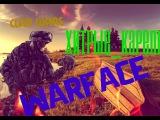 Клановые войны Warface. ХИТРЫЕ_КАРЕЛЫ VS _-_МЫ_МИЛЕРЫ_-_