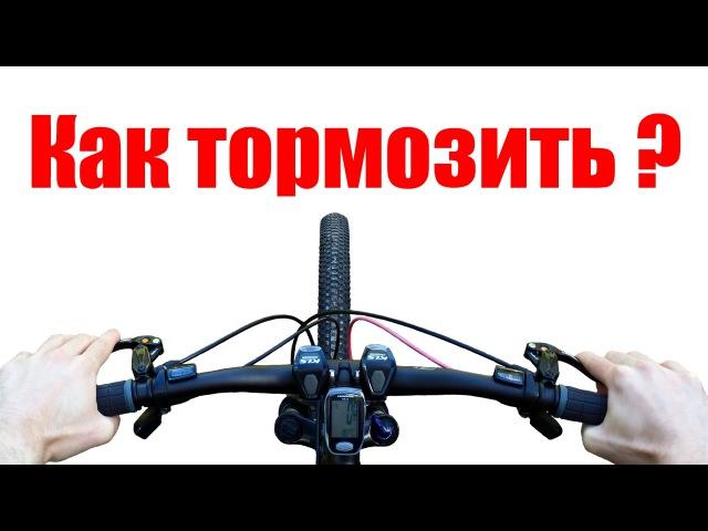 эффективное торможение на велосипеде от Bicycle Drive