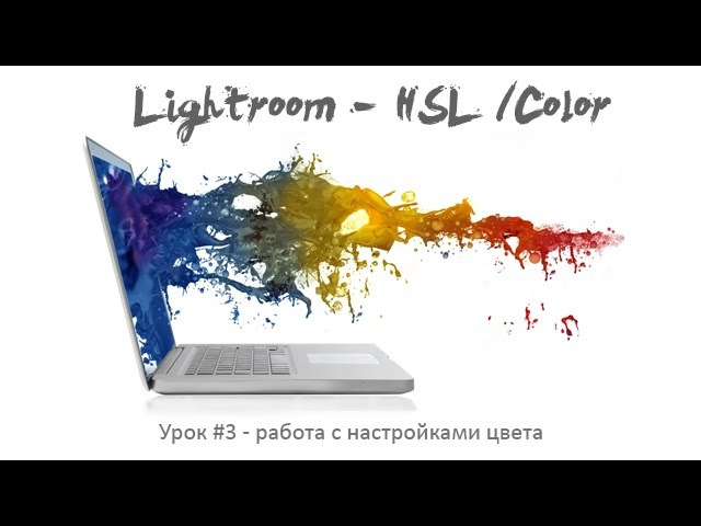 9г9\Lightroom с самого начала - Урок №3 HSL /Color /BW (настройки цветов).\\шг98р
