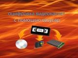 Easycap -Процесс оцифровки видео