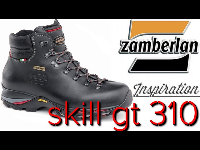 Трекинговые ботинки Zamberlan 310 Skill GT