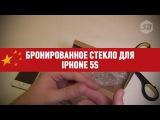 Бронированное стекло для Iphone 5S