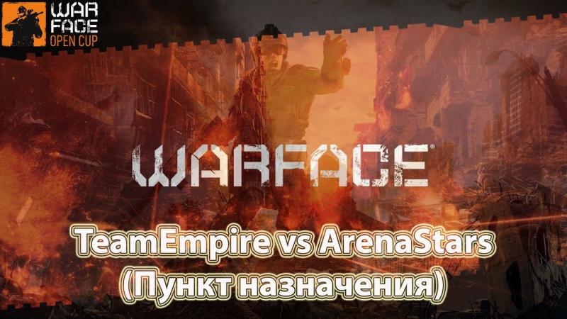 TeamEmpire vs ArenaStars Пункт назначения