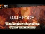 TeamEmpire vs ArenaStars (Пункт назначения)
