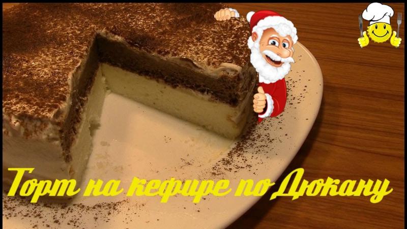 Как сделать торт на кефире по Дюкану How to make a cake yogurt on Dukan