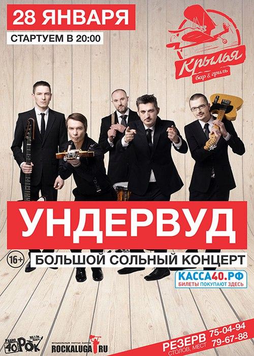 Афиша Калуга Ундервуд / 28.01 / гриль-бар Крылья