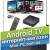 Android TV Box. Андроид тв приставки в Украине