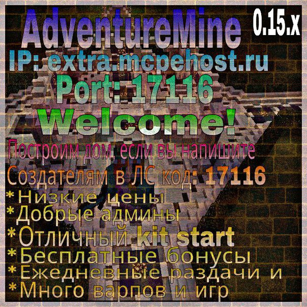 AdventureMine 0.15.X