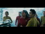 Стартрек: Бесконечность| Трейлер 3