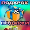 Подарок&Подарки