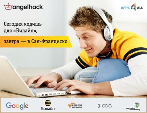 http://angelhack.io/