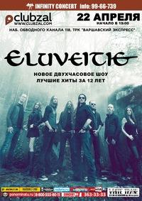 22.04 - Eluveitie (CH) - Clubzal (С-Пб)