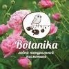 Botanika /Ботаника Крымская косметика