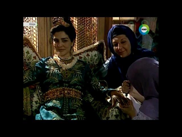 Клон. Подготовка к свадьбе Латифы и Мухаммеда