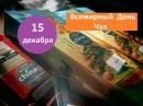 15 Декабря - Всемирный День Чая (программа ЛАВКА ВКУСА)