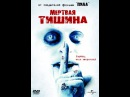 «Мертвая тишина» (Dead Silence, 2006)