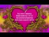 С Днем Святого Валентина. Валентинка. Поздравления с Днем Валентина в стихах