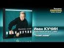 Иван Кучин - Тихий океан Audio