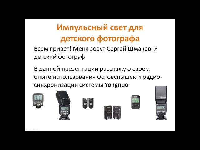 Расскажу все что знаю о системе Yongnuo YN560 TX YN560 III RF 603 YN 622C TX и YN685