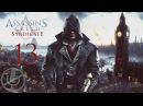 Assassin's Creed Syndicate Прохождение На Русском Часть 13 — Ложечка сиропа  Неестественный отбор