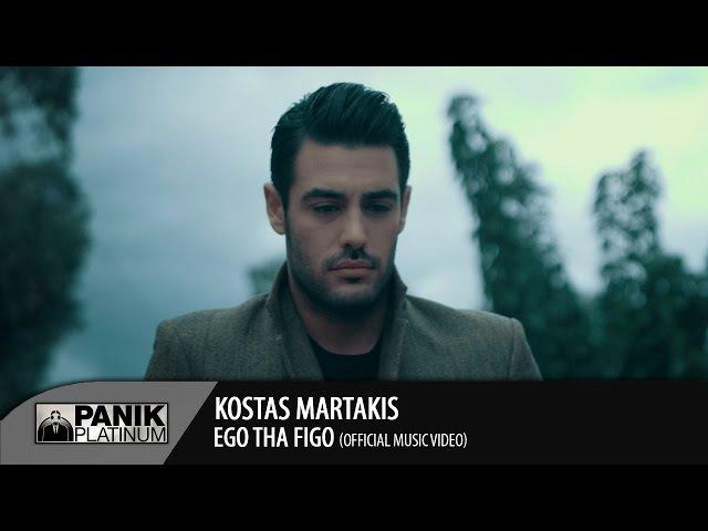 Κώστας Μαρτάκης Εγώ θα φύγω Kostas Martakis Ego Tha Figo Official Music Video