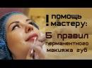 Обучение татуажу: 5 правил перманентного макияжа губ