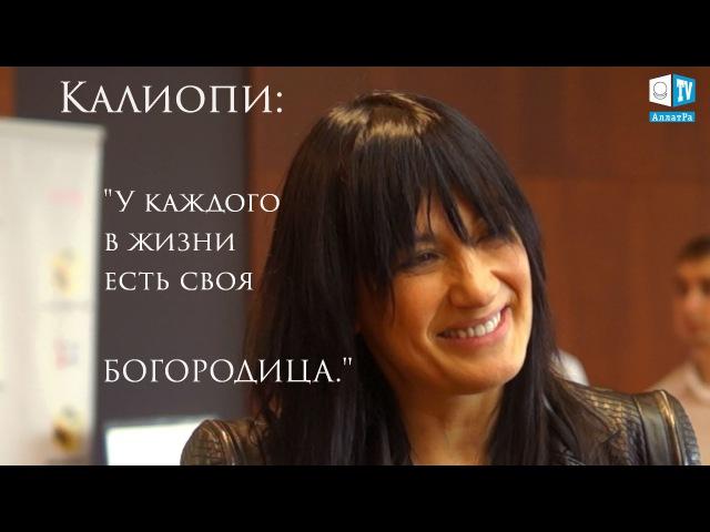 Певица Калиопи (Македония): У каждого в жизни есть своя Богородица. Евровидение 2016
