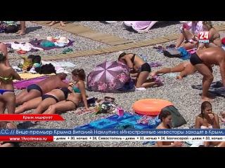 Крым возглавил рейтинг самых популярных российских курортов на лето