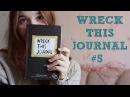 Wreck This Journal №5 УНИЧТОЖЬ МЕНЯ ИДЕИ И ПРОЦЕСС ОФОРМЛЕНИЯ