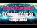Братья Стругацкие За миллиард лет до конца света аудиоспектакль фантастика